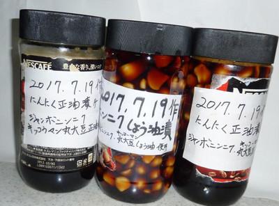 Shouyuduke700
